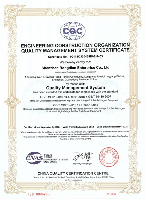 Quality Management System ISO Certificate Switchgear Factory